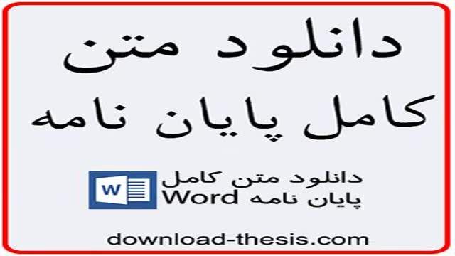 بررسی رابطه بین میزان تماشای برنامه¬های سیمای جمهوری اسلامی ایران