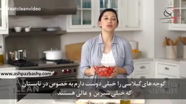 فیلم آموزشی طرز تهیه ساندویچ گوجه فرنگی کبابی و پنیر ریکوتا