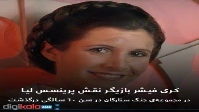 درگذشت بازیگر مجموعهی جنگ ستارگان - کری فیشر