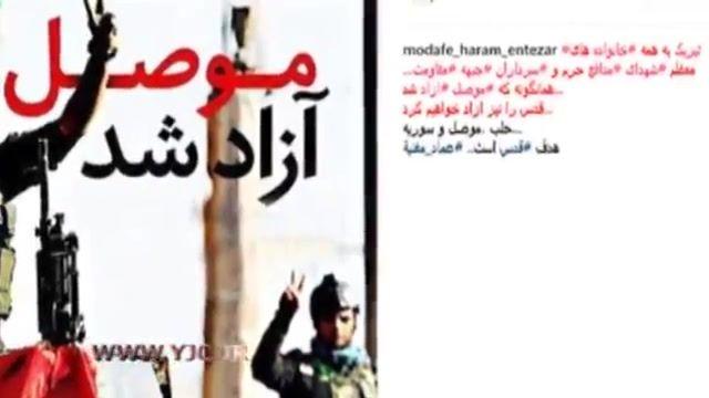 جشن پیروزی در فضای مجازی پس از خبر آزادسازی شهر موصل