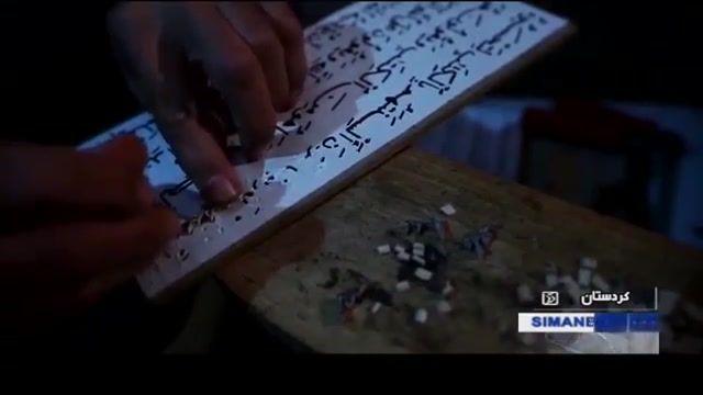 Iran Cutting Wood handicraft, Kurdistan province دستسازهای برشکاری چوب استان کردستان ایران