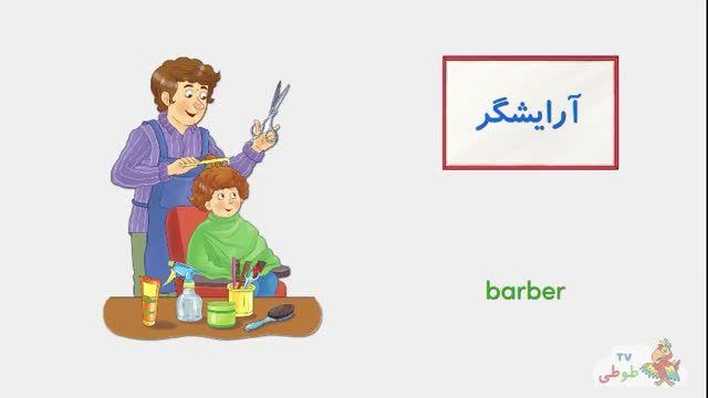 بهترین آموزش گام به گام حروف وکلمات به کودکان در118فایل