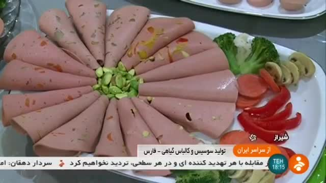 Iran Nopro Food co. made Vegetable Sausage & Kielbasa شرکت نوپرو سوسیس و کالباس گیاهی ایران