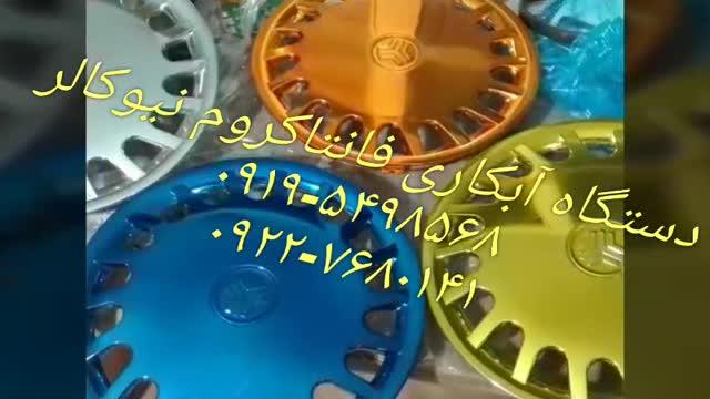 تولید دستگاه کروم پاشی نیوکالر02156571279