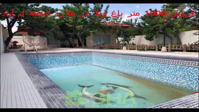 1000 متر باغ ویلا در ملارد منطقه لم آباد
