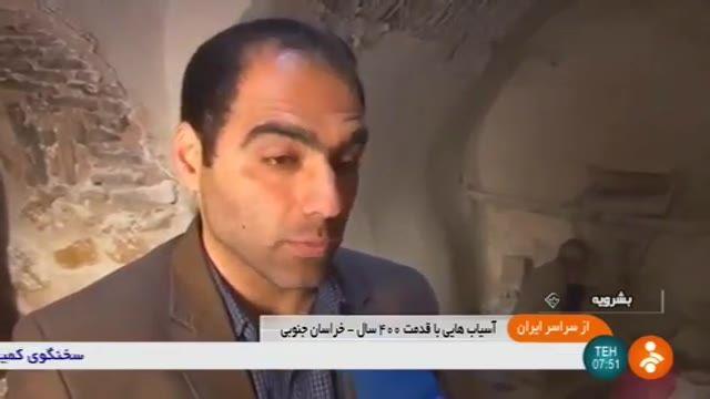 Iran Historical Kariz & Watermill, Boshrouyeh county کاریزها و آسیاب آبی تاریخی شهرستان بشرویه ایران