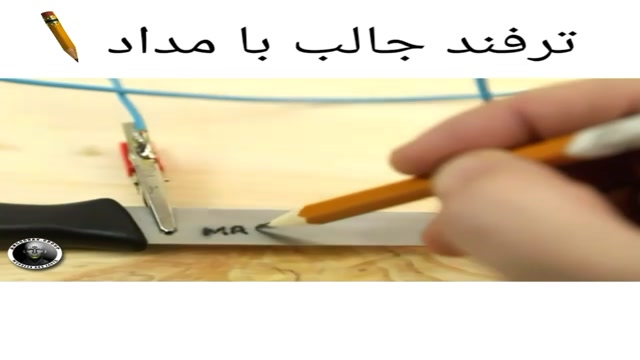 آموزش ترفندی جالب با مداد برای نوشتن روی قطعات فلزی