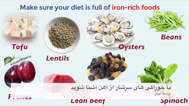 خوراکی ها و مواد غذایی سرشار از آهن
