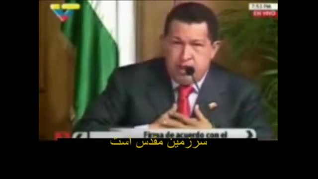 بخشی از سخنان هوگو چاوز درباره ظهور امام مهدی (عج) ، بازگشت حضرت مسیح (ع) و غزه