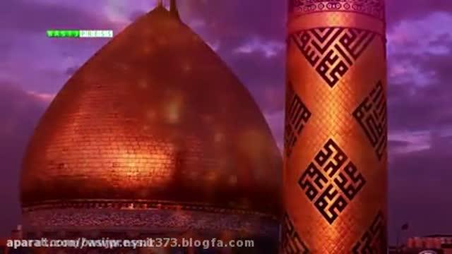 نماهنگ بسیار زیبای ویژه ولادت حضرت اباالفضل العباس (ع) در بین الحرمین l تولید 20