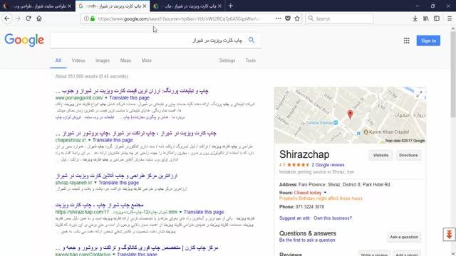 فیلم آموزش سیو به زبان فارسی
