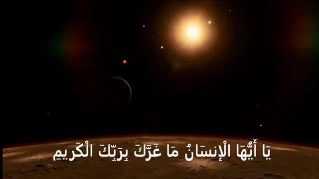 تلاوت بسیار بسیار زیبا و ترجمه بسیار زیبای سوره الانفطار با ترجمه گفتاری بیانی فارسی
