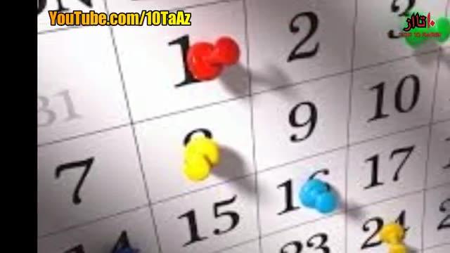 روزشمار تاریخ: 4 تیر برابر با 25 ژوین