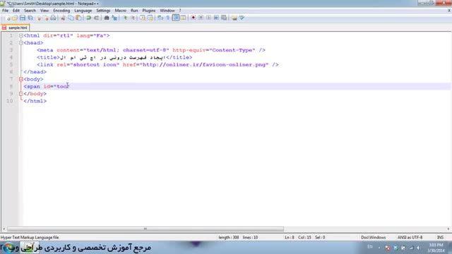 آموزش طراحی سایت با html | آموزش ساختن لینک (anchor) به نقاط مختلف یک صفحه وب