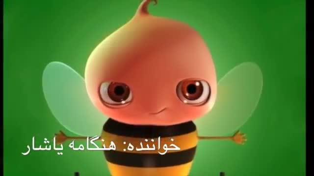 ای زنبور طلایی