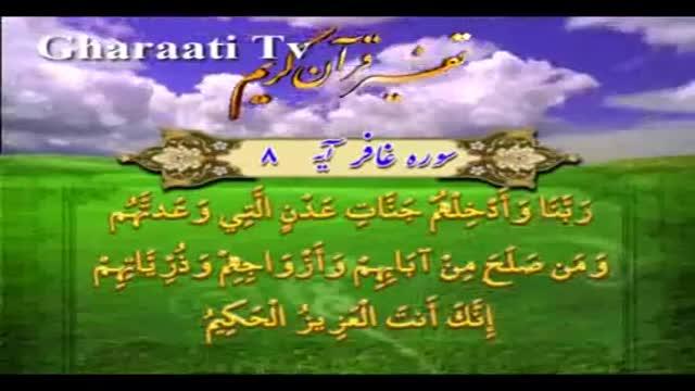 قرایتی / تفسیر آیه 8 سوره غافر، دعای فرشتگان برای مومنین