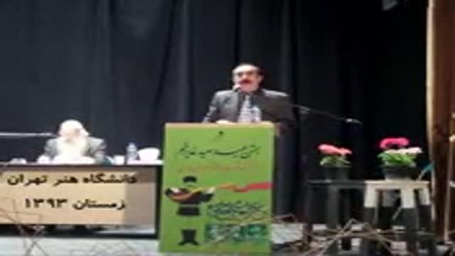 سخنرانی استاد مرتضی کیوان هاشمی در مورد جایگاه جهانی خیام  دانشگاه هنر تهران زمستان 1393