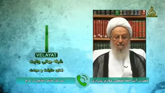 تماس یک خانم با آیت الله مکارم شیرازی وجواب جالب در برنامه زنده ! (ببینید خیلی جالبه /منتشرکنید