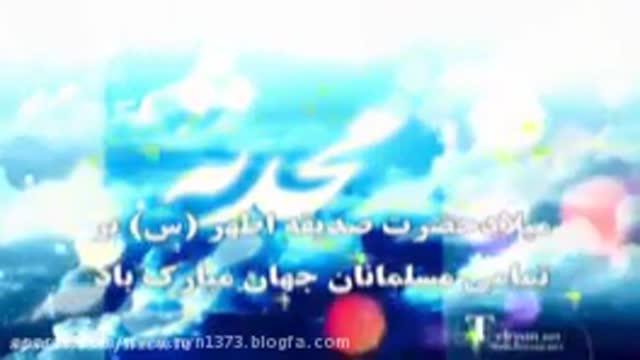 مولودی بسیار زیبای میلاد حضرت زهرا(س) /فوق العاده زیبا/ گلچین 1395 2017 1438