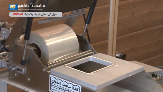 دستگاه سیل کن دستی ظروف پلاستیکی GSV-20 (پلمپ درب ) ازگشتاصنعت اصفهان