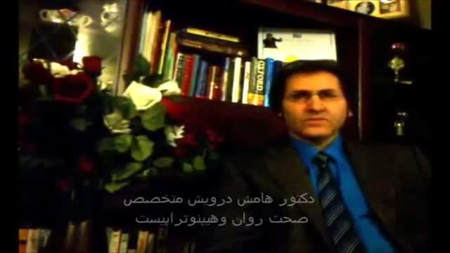 Bimari Rawani - Hamish Darwish،بیماری روانی چیست