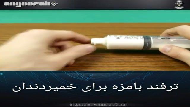ترفند بامزه و کاربردی برای استفاده از خمیر دندان