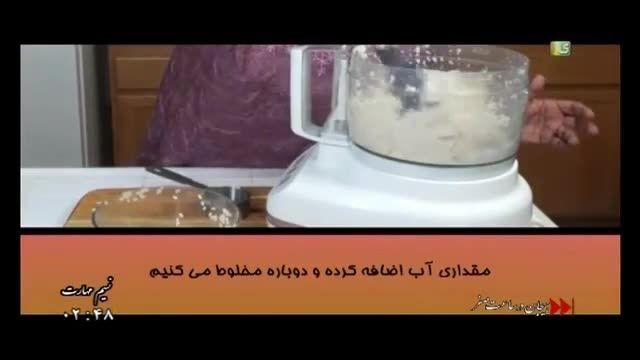 طرز تهیه پیراشکی گندم ( آموزش آسان و سریع )