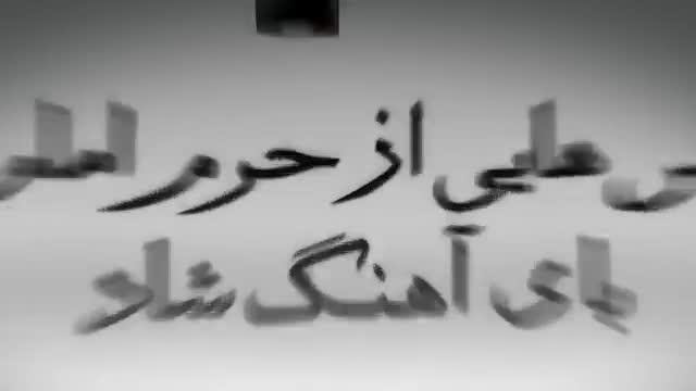 آهنگ شاد روی عکس هایی از حرم امام رضا + لینک دانلود HD