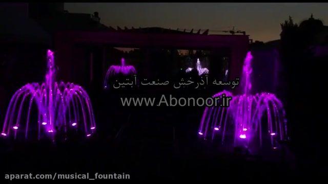 آبنما موزیکال پارک رویال1 تهرانwww.abonoor.ir