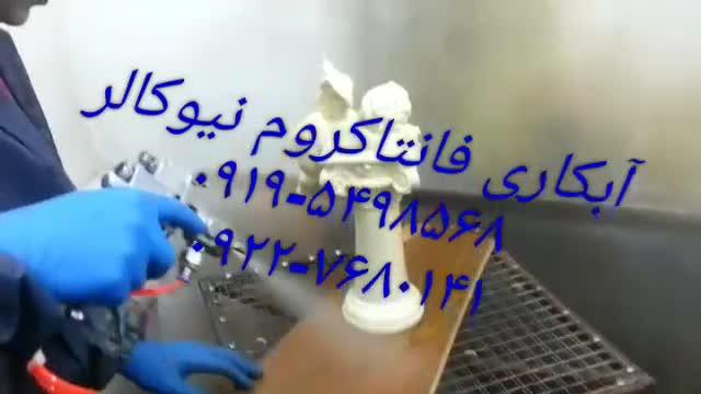 ساخت پک مواد ابکاری02156571279فانتاکروم نیوکالر