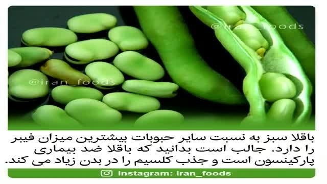 باقلا سبز سرشار ار فیبر و ضد بیماری پارکینسون