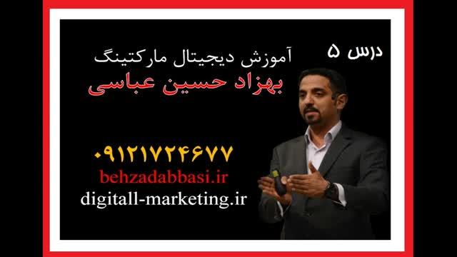 مدرس سوشیال مارکتینگ درس 5 بهزاد حسین عباسی