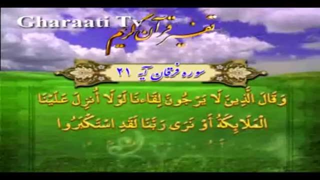 قرایتی / تفسیر آیه 21 سوره فرقان، روز قیامت، روز ملاقات الطاف یا قهر الهی
