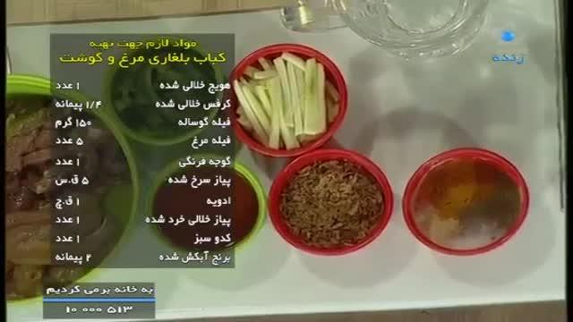 کباب بلغاری - Kabab Bolghari