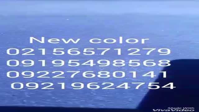 تولیددستگاه مخملپاش نیوکالر02156571279