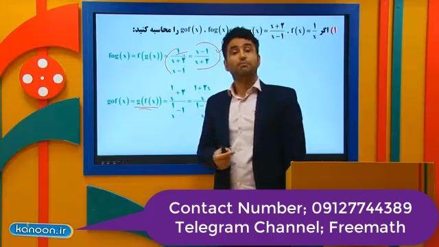 تدریس ریاضی - ترکیب تابع