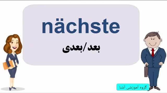 آموزش آلمانی | آموزش زبان آلمانی یادگیری لغات 15 | Amozesh almani