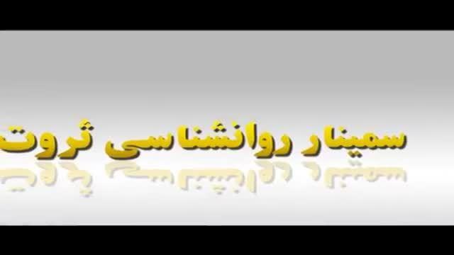روانشناسی ثروت و موفقیت مالی استاد سید حسین عباس منش