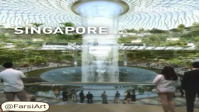 زیباترین فرودگاه جهان در سنگاپور