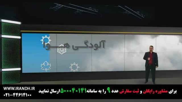 ارزانترین روش مبارزه با آلودگی هوا با دستگاه تصفیه هوای ایران