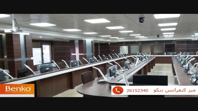 میز جلسات و میز کنفرانس ام دی اف