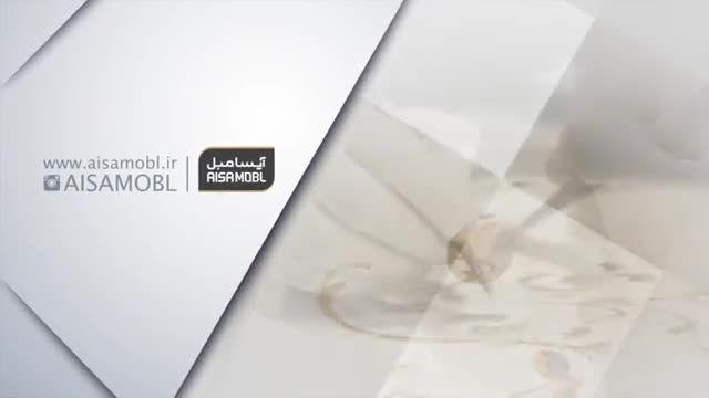 تیزرتبلیغاتی آیسا مبل / پژمان فخاریان