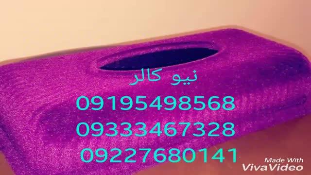 فروش و قیمت دستگاه مخملپاش نیوکالر02156571279