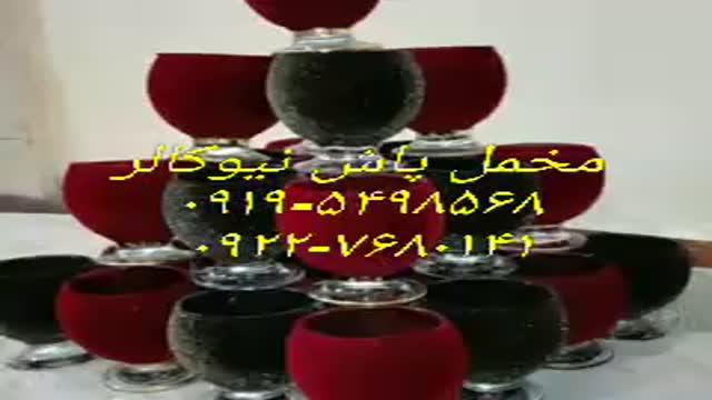 تولیدکننده مخمل پاش نیوکالر09195498568