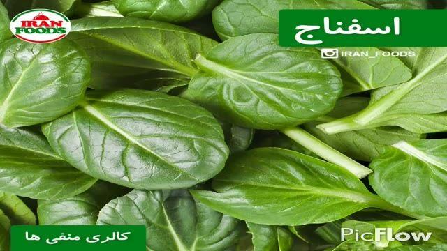 مجموعه کالری منفی ها - سبزیجاتی که با خوردنشان لاغر می شوید!
