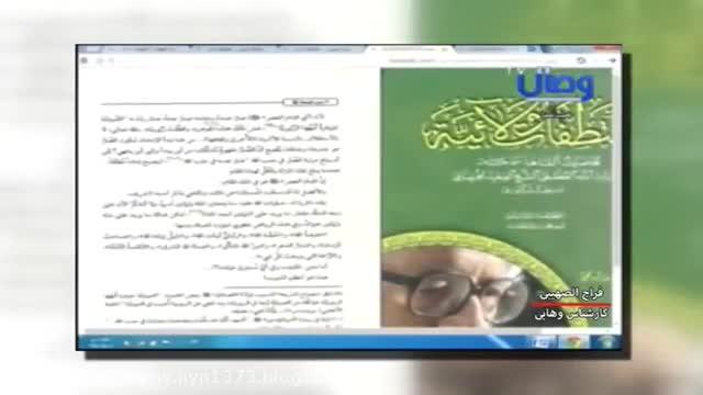 رسوایی فراج الصهیبی (کارشناس وهابی)در آنتن زنده هنگام دروغ بستن به کتاب آیت الله