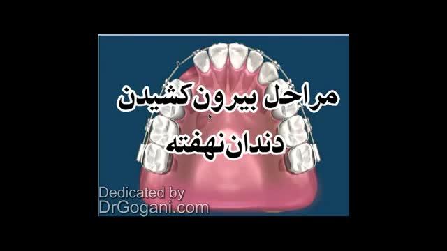 کلینیک دندانپزشکی تاج،دندانپزشکی کودکان