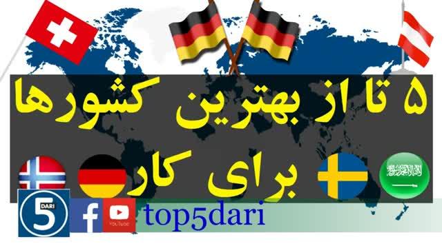 5 تا از بهترین کشورها برای کار