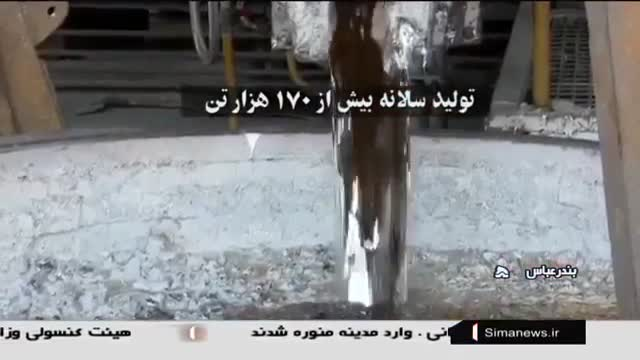 Iran Almahdi co  Aluminum manufacturer, Bandar e Abbas شرکت آلومینیوم مهدی بندرعباس ایران