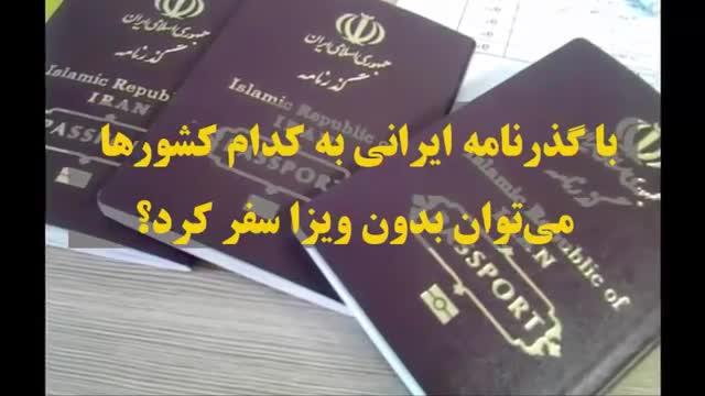 با پاسپورت ایرانی بدون ویزا کجا میشه رفت؟